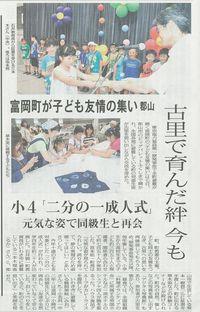 福島民報 8-8記事