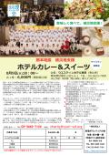 8月9日カレーチャリティ料理ボランティアの会